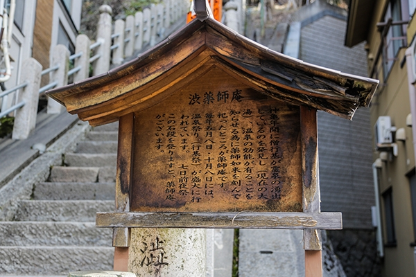 Shibu Onsen, Japan, Asia, Photo Essay, Wander The Map
